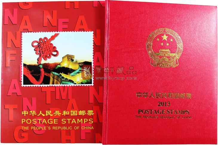 2013蛇年邮票年册(南方册)